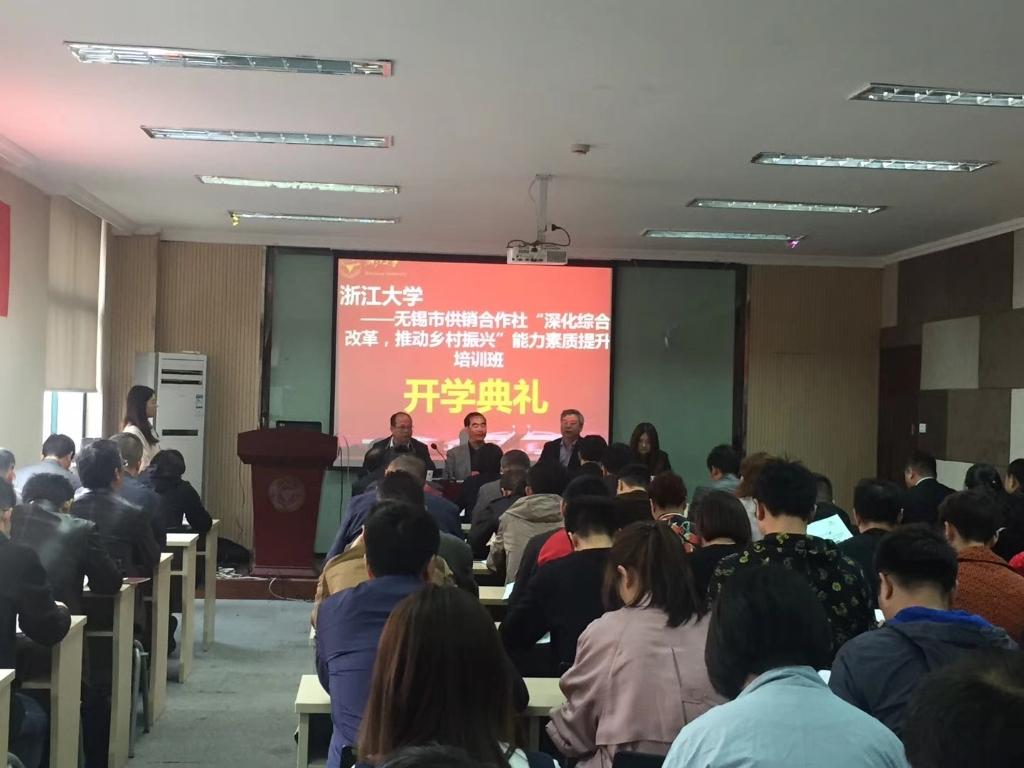 """市社举办""""深化综合改革,推动乡村振兴""""能力素质提升培训"""