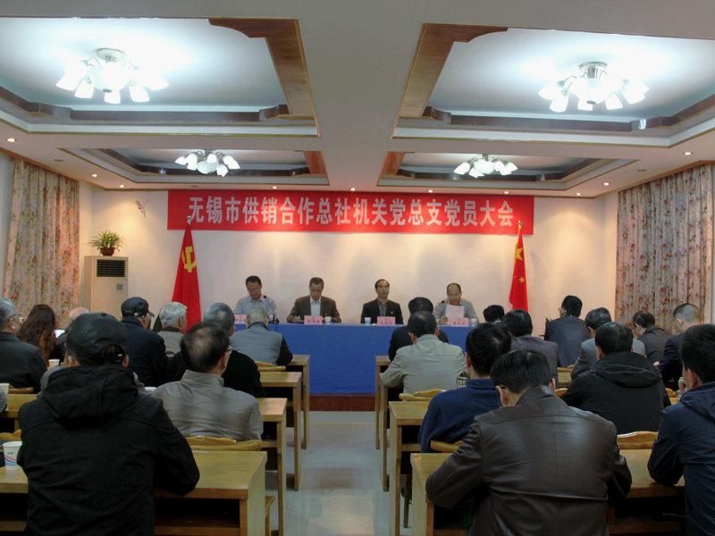 市供销合作总社召开机关党员大会宣布成立机关党总支