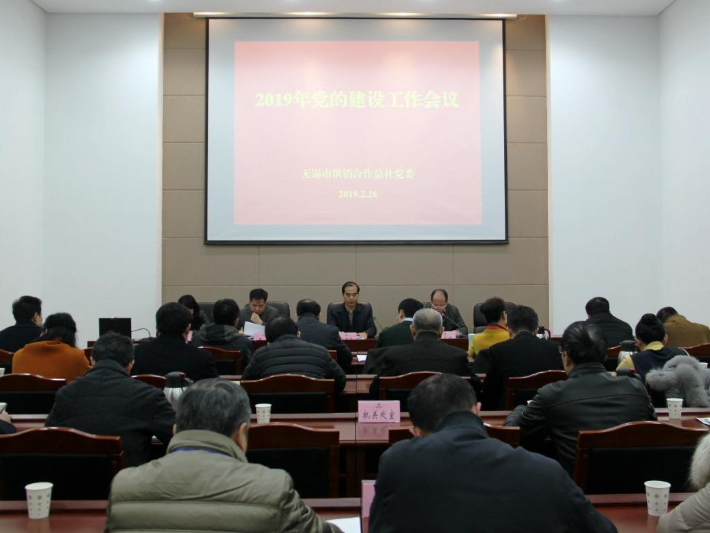 市供销社召开2019年党的建设工作会议