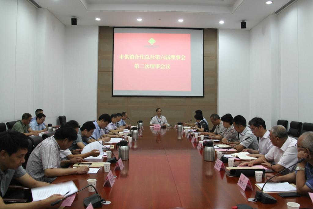 市供销合作总社第六届理事会第二次理事会议召开